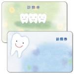 名入・歯科オリジナルカード診察券