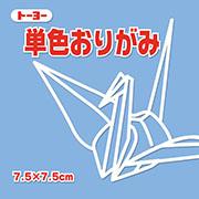 単色おりがみ(あおふじ)7.5
