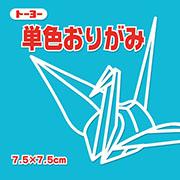 単色おりがみ(あさぎ)7.5