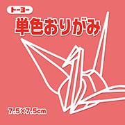 単色おりがみ(ローズ)7.5