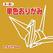 単色おりがみ(こがね)7.5