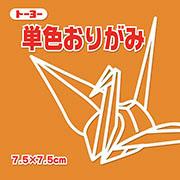 単色おりがみ(おうど)7.5