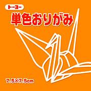 単色おりがみ(こはく)7.5