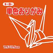 単色おりがみ(あかちゃ)7.5