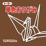単色おりがみ(チョコレート)7.5