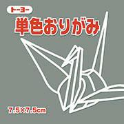 単色おりがみ(はい)7.5