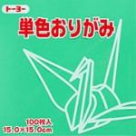 単色おりがみ(せいじ)120