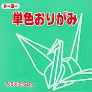 単色おりがみ(せいじ)7.5