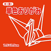 単色おりがみ(しゅ)7.5