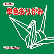単色おりがみ(あおみどり)7.5