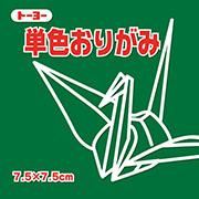 単色おりがみ(ふかみどり)7.5