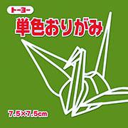 単色おりがみ(オリーブ)7.5