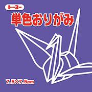 単色おりがみ(すみれ)7.5