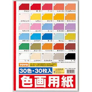 色画用紙(縦)
