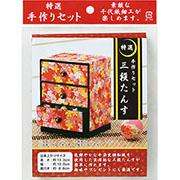 特選手作りセット(三段たんす)