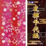 友禅千代紙(7.5)