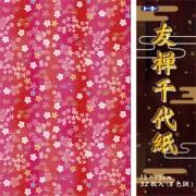 友禅千代紙(15.0cm)