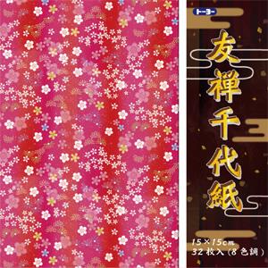 友禅千代紙(15.0)