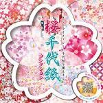 桜千代紙コレクション