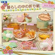 暮らしの中の折り紙 ~tea taim~