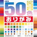 50色おりがみ(15.0)