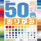 50色おりがみ(10.0)