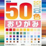 50色おりがみ(17.6)