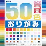 50色おりがみ(24.0)