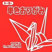 単色おりがみ(あか)11.8