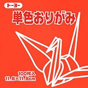 単色おりがみ(しゅ)11.8