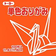 単色おりがみ(だいだい)11.8