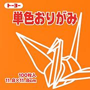 単色おりがみ(きだいだい)11.8