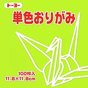単色おりがみ(うすきみどり)11.8