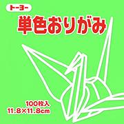 単色おりがみ(きみどり)11.8