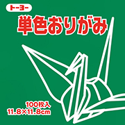 単色おりがみ(あおみどり)11.8