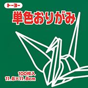 単色おりがみ(ふかみどり)11.8