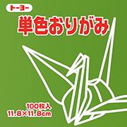 単色おりがみ(オリーブ)11.8