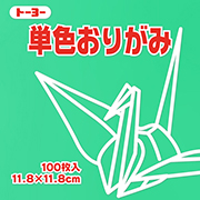 単色おりがみ(せいじ)11.8