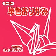 単色おりがみ(べに)11.8