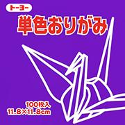 単色おりがみ(すみれ)11.8