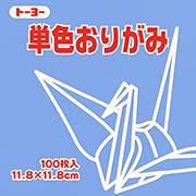 単色おりがみ(あおふじ)11.8