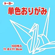 単色おりがみ(うすみず)11.8