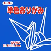 単色おりがみ(あお)11.8