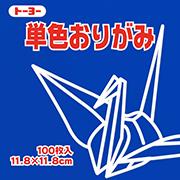単色おりがみ(ぐんじょう)11.8