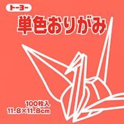 単色おりがみ(ローズ)11.8