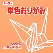 単色おりがみ(あんず)11.8