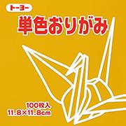 単色おりがみ(こがね)11.8