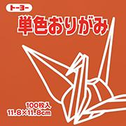 単色おりがみ(ちゃ)11.8