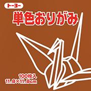 単色おりがみ(くり)11.8