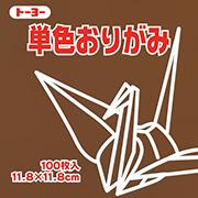 単色おりがみ(チョコレート)11.8